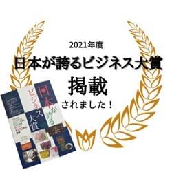 ビジネス大賞受賞の画像