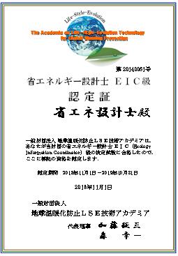 環境情報伝道師のライセンス画像