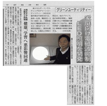 陽光LED「明王」が販売開始になったことを報道している新聞記事