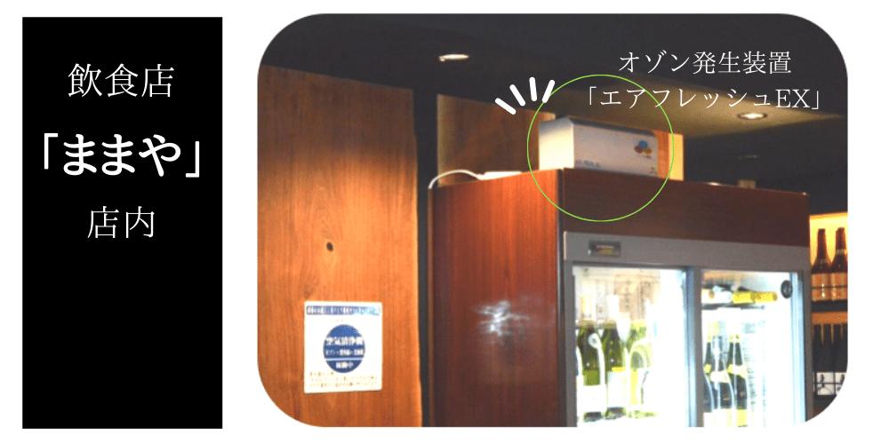 飲食店ままや店内に設置されたエアフレッシュEXの画像
