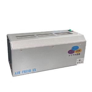 オゾン発生装置「エアフレッシュEX」の画像
