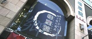 公益財団法人 姫路・西はりま地場産業センター様の画像