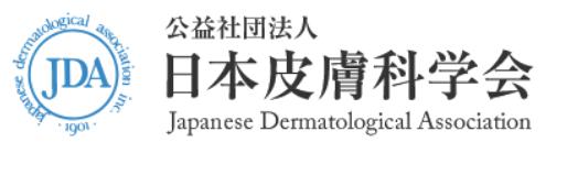 日本皮膚科学会のロゴ画像
